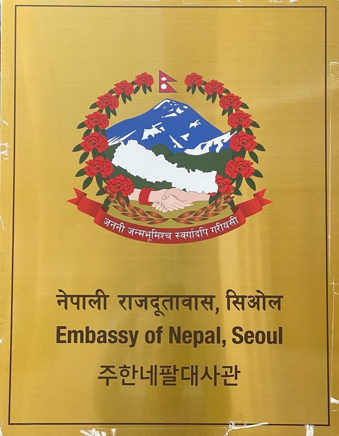 नेपाली राजदूतावास कोरियाले श्रमिकको लागि परामर्श अनलाइन कार्यक्रम गर्ने