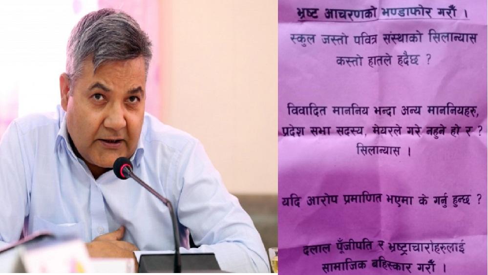 गाेकुल बाँस्कोटा बिरुद्ध नेकपा कार्यकर्ता द्वारा पर्चा फालियाे