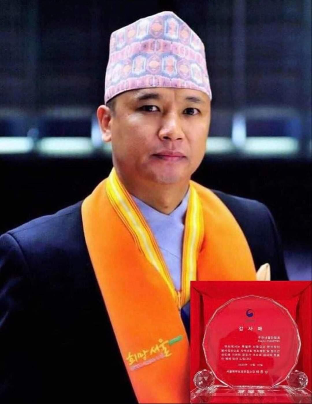 चर्चित खेलाडी तथा व्यावसायि नेपाली राजु क्षेत्री काेरियाकाे न्याय मन्त्रालय बाट सम्मानित