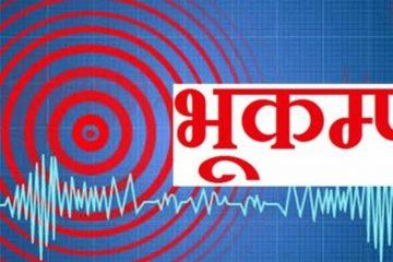 बिहानै काठमाडौंमा भूकम्पको धक्का